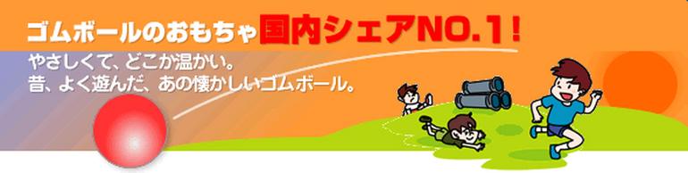 ゴムボール・ゴムおもちゃの製造販売 株式会社柴田ゴム工業所
