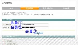 ネットショップ利用方法_03
